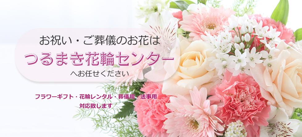 開店祝い花・生花・花環・スタンド花・葬儀花・神奈川秦野|つるまき花環センタートップ画像